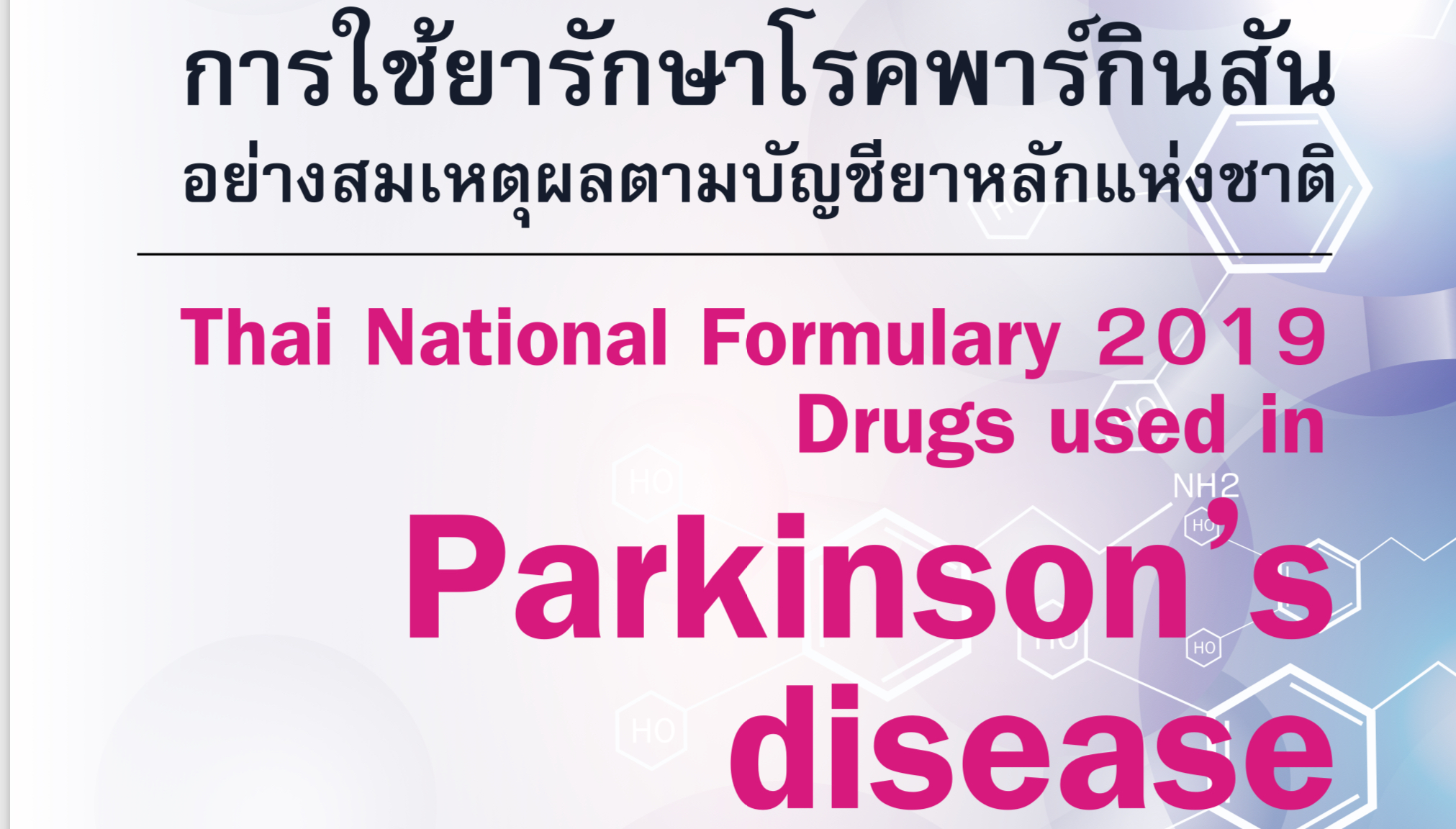 Thai national formulary 2019 drugs used in Parkinson's disease